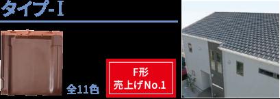 タイプ-I いろいろなタイプの屋根にマッチ。全11色 F形売上げNo.1