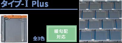 タイプ-I Plus F形瓦で唯一2寸勾配屋根に対応 緩勾配 対応