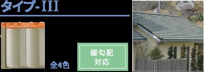 タイプ-III 和洋様々な建物にフィット。 全4色 緩勾配 対応